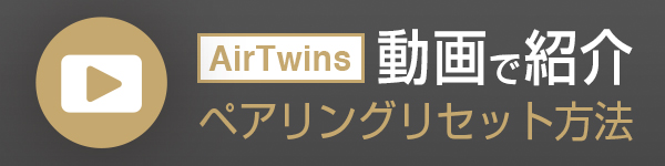 AirTwinsのペアリングリセット方法