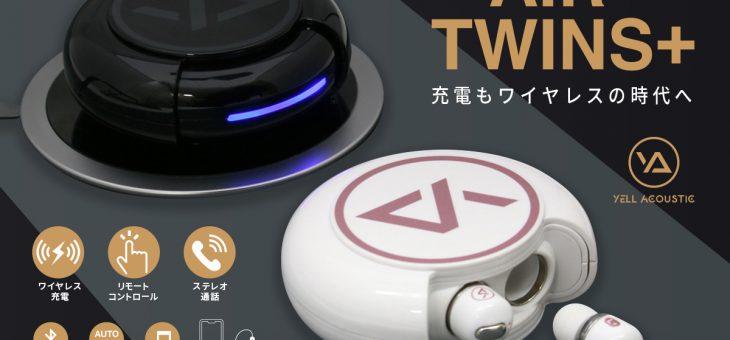 ワイヤレス充電対応、完全ワイヤレスイヤホン「Air Twins+」新発売