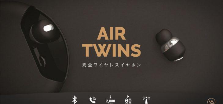完全ワイヤレスイヤホンを手軽に楽しめる!「Air Twins」発売