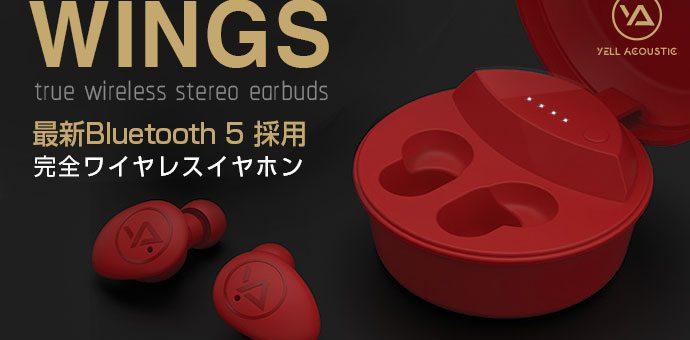 最新Bluetooth 5対応!簡単オートペアリング完全ワイヤレスイヤホン「WINGS」Makuakeで11月21日より先行販売開始